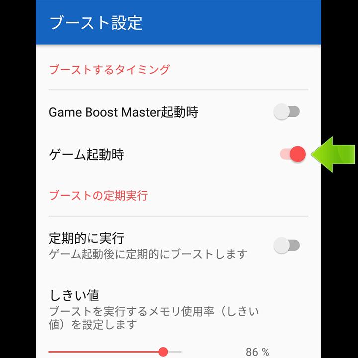 ゲーム起動時を選択