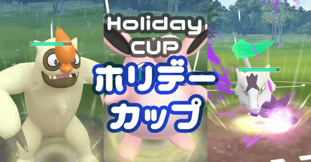 ホリデーカップ