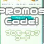 プロモーションコード