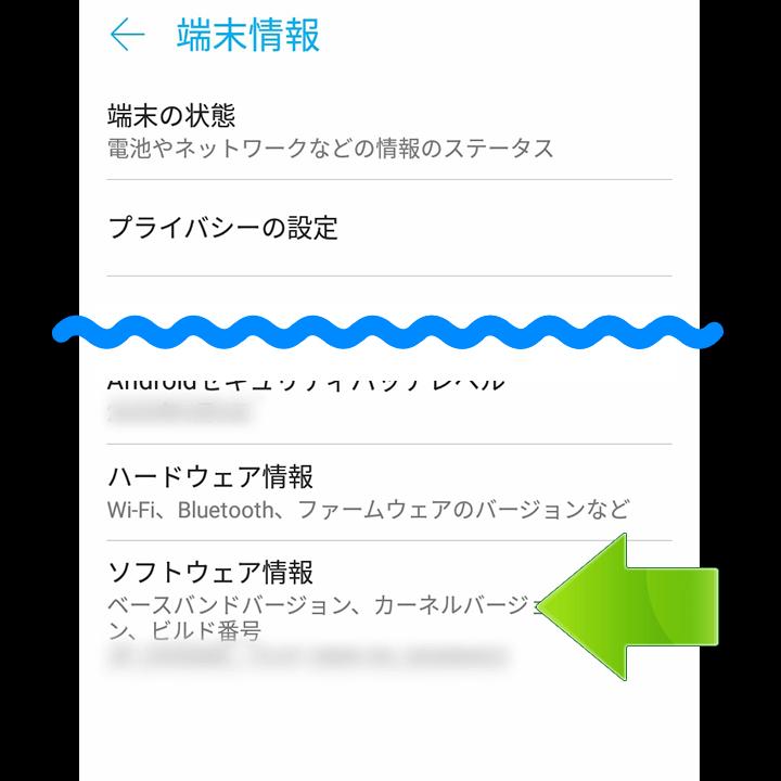ソフトウェア情報
