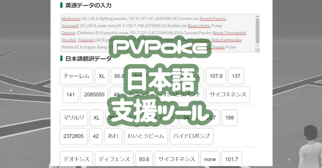 PVPoke日本語支援