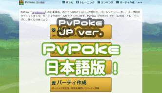 PvPoke日本語版